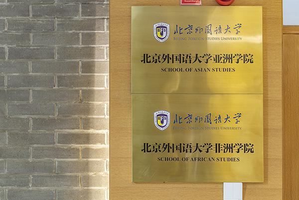 School of Asian Studies at Beijing Foreign Studies University