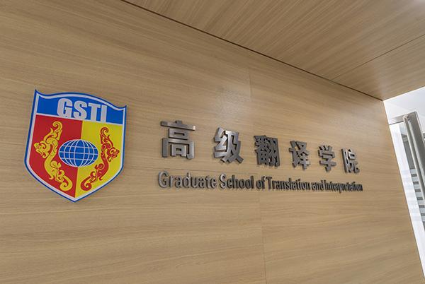 高级翻译学院.jpg