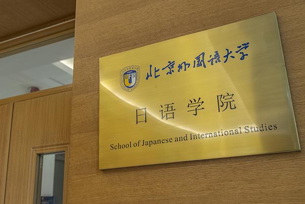 日语学院(推荐).jpg