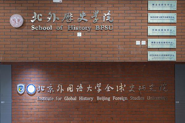 School of History (Institute of Global History, BFSU)