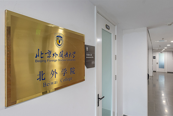 Beiwai College