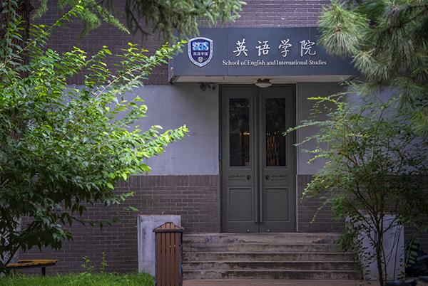 英语学院.jpg