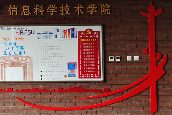 School of Information Science and Technology