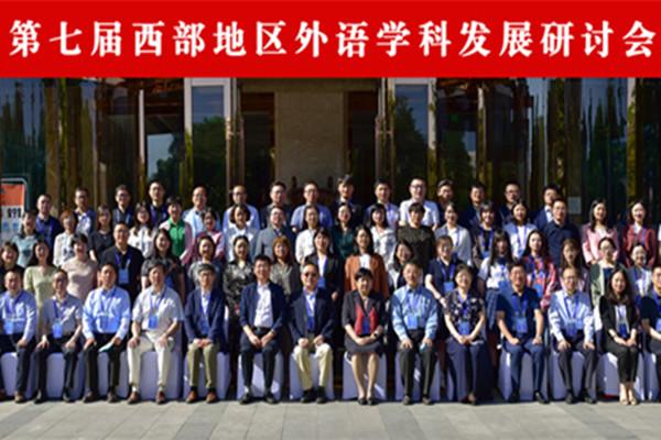 BFSU holds symposium on academic development of foreign language in Lanzhou
