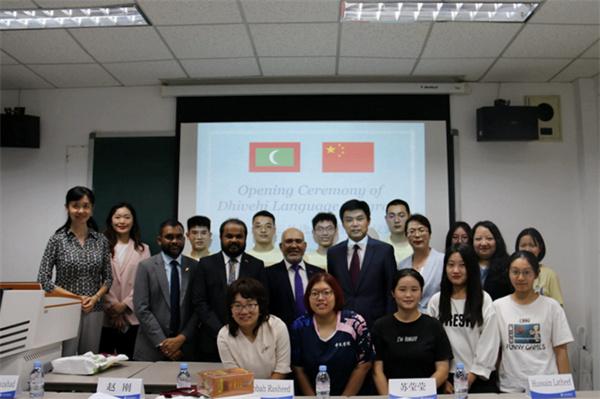 BFSU launches China's first Dhivehi language program
