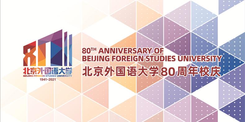 80th Anniversary of Beijing Foreign Studies University