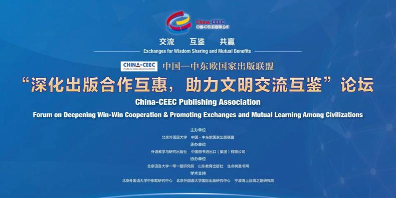 China-CEEC Publishing Association Forum held at BFSU