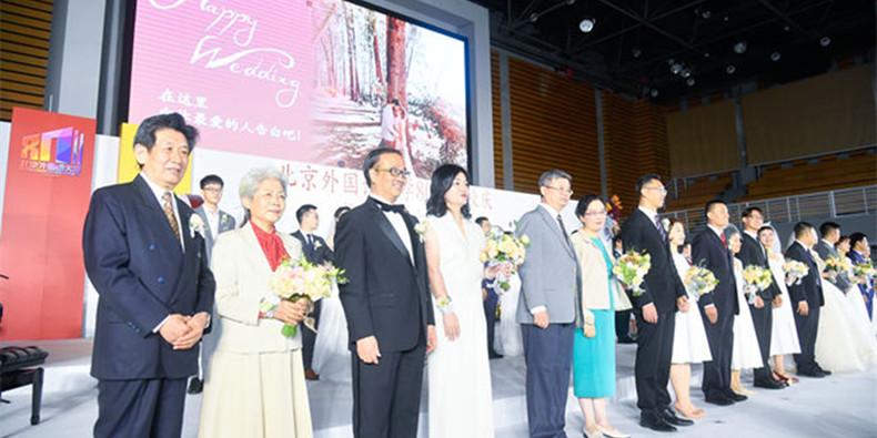 BFSU holds commemorative group wedding for alumni to celebrate founding anniversary