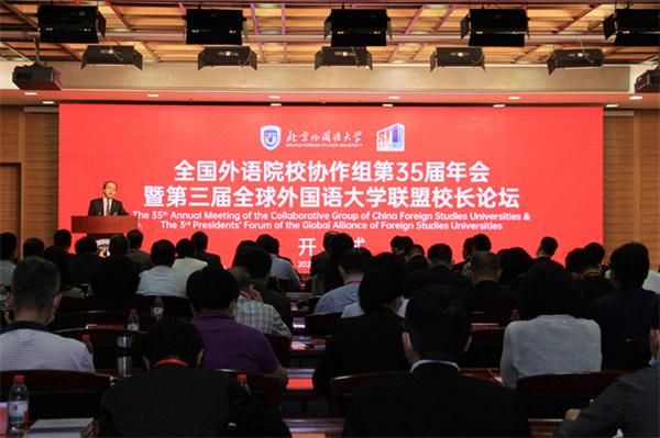 BFSU holds China foreign studies universities forums