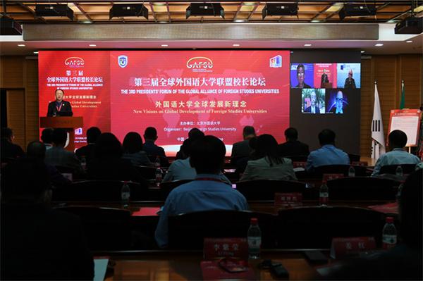BFSU holds foreign studies universities global alliance forum