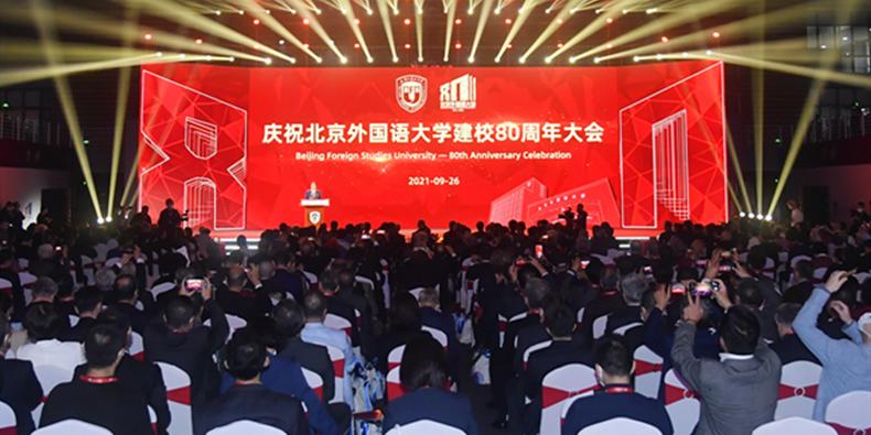 Beijing Foreign Studies University celebrates 80th anniversary
