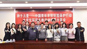"""""""种子力量——中国青年丰田环境保护行动""""大学生环保支教活动"""