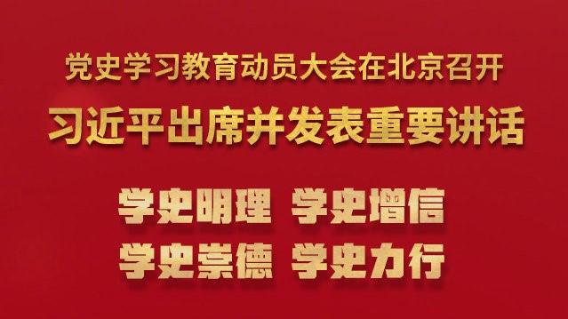 党史学习教育动员大会在京召开,习近平发表重要讲话