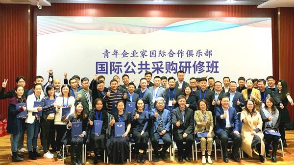 CIYEC's First IPS for Intl Young Entrepreneurs Concludes in Beijing