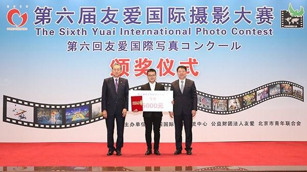 Photo Contest on China-Japan Friendship Awards Winners
