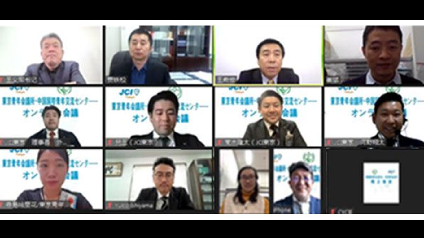 CIYEC & Tokyo JC Hold Communication Meeting Online